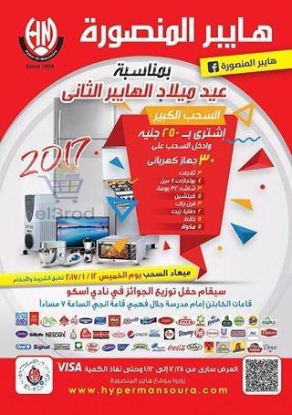 عروض هايبر المنصوره شبرا من 28-12-2016 حتى 12-1-2017 عروض هايبر المنصورة