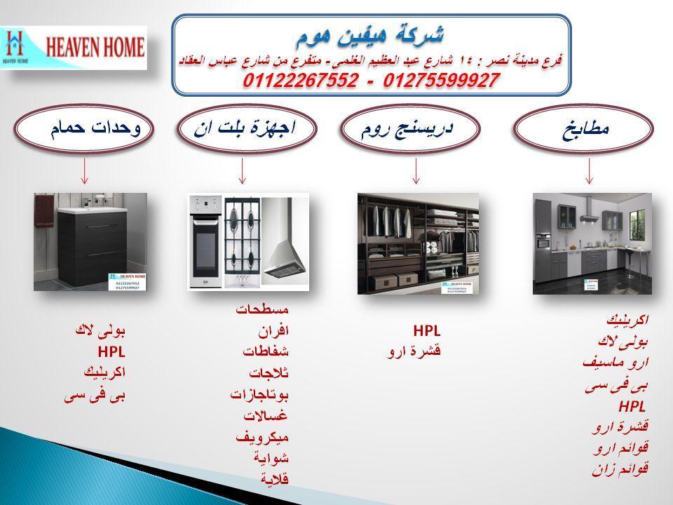 وحدات الحمام  / عروض كتيرة     01122267552 233642700
