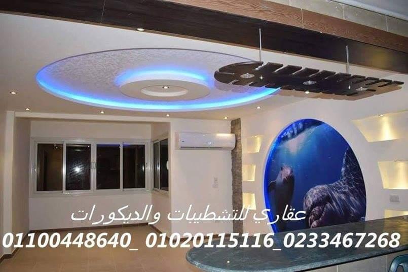 شركات تشطيبات  (شركه عقاري للتنميه واداره المشروعات)01020115116   967137661