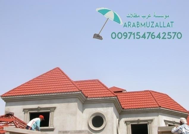 مظلات مستعمله للبيع الامارات 00971547642570
