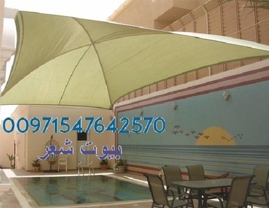 مظلات مستعمله للبيع الإمارات 0097154764257