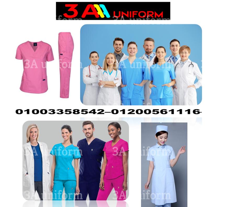 Hospital Uniformsاسعار يونيفورم مستشفيات01003358542–01200561116 552309984