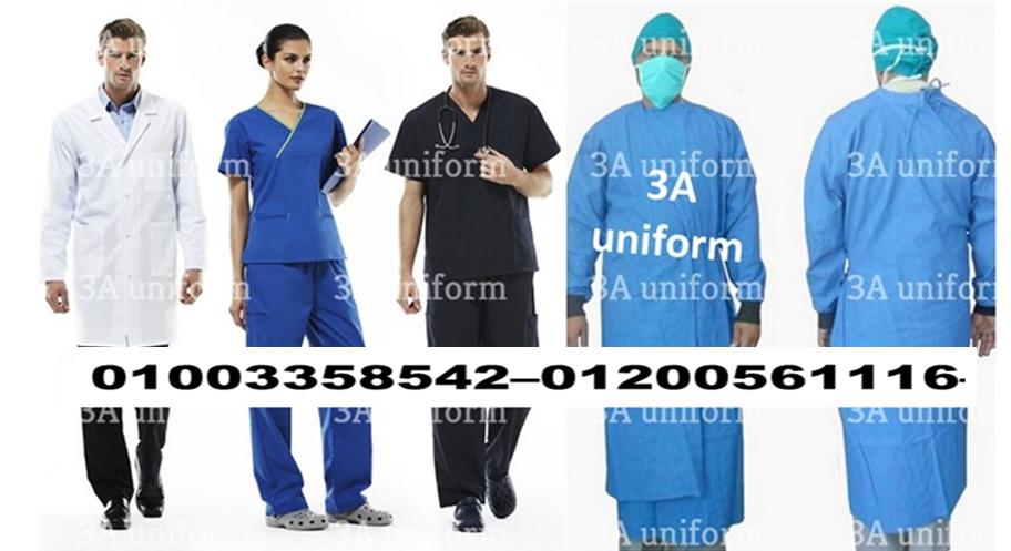 Hospital Uniformsاسعار يونيفورم مستشفيات01003358542–01200561116 884306679