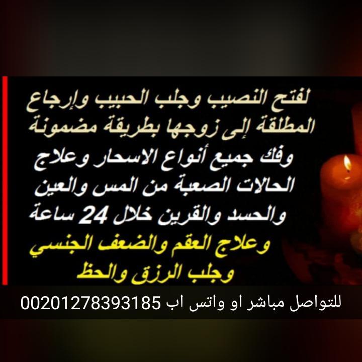 الشيخه الروحانية امنه المغربيه00201278393185