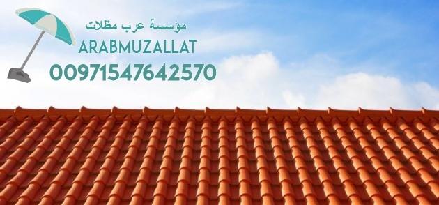انواع القرميد واسعارها في الامارات 00971547642570 174288297