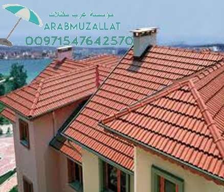 انواع القرميد واسعارها في الامارات 00971547642570 948255932