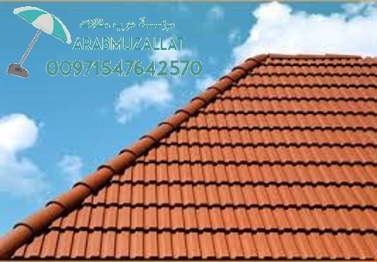 انواع القرميد واسعارها في الامارات 00971547642570 996636966