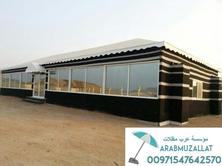 تفصيل بيوت شعر في دبي 00971547642570 309814860