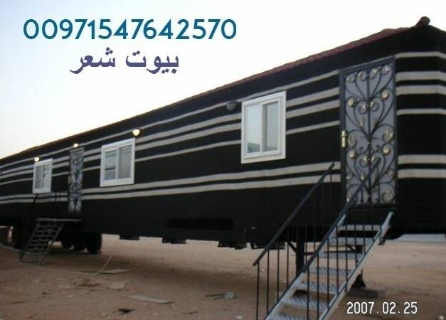 تفصيل بيوت شعر في دبي 00971547642570 855455492