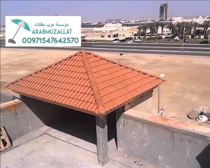 قرميد في دبي قرميد معدني 00971547642570 906837937