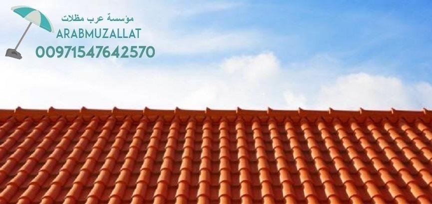 قرميد في دبي قرميد معدني 00971547642570 944742746