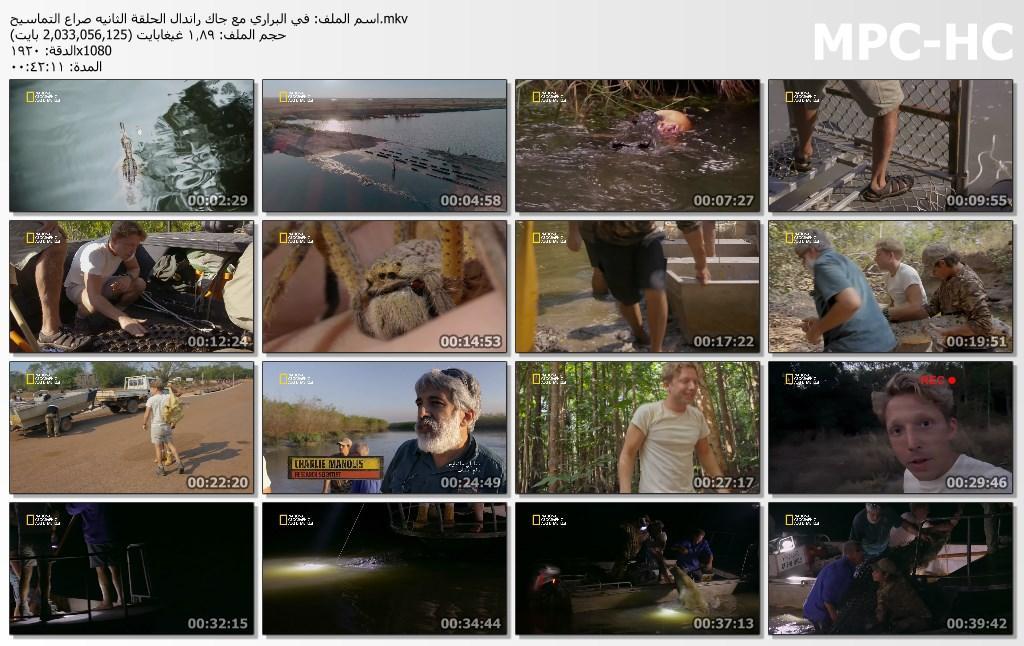 في البراري مع جاك راندال حــ1ـ2[مدبلج] [1080p] تحميل تورنت 9 arabp2p.com