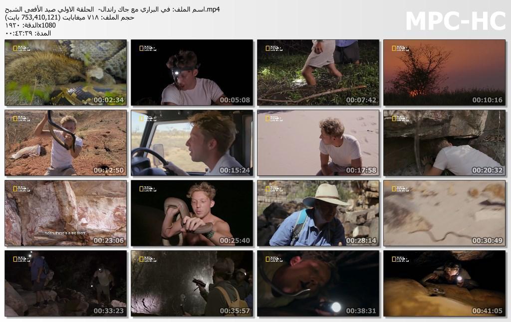 في البراري مع جاك راندال حــ1ـ2[مدبلج] [1080p] تحميل تورنت 8 arabp2p.com