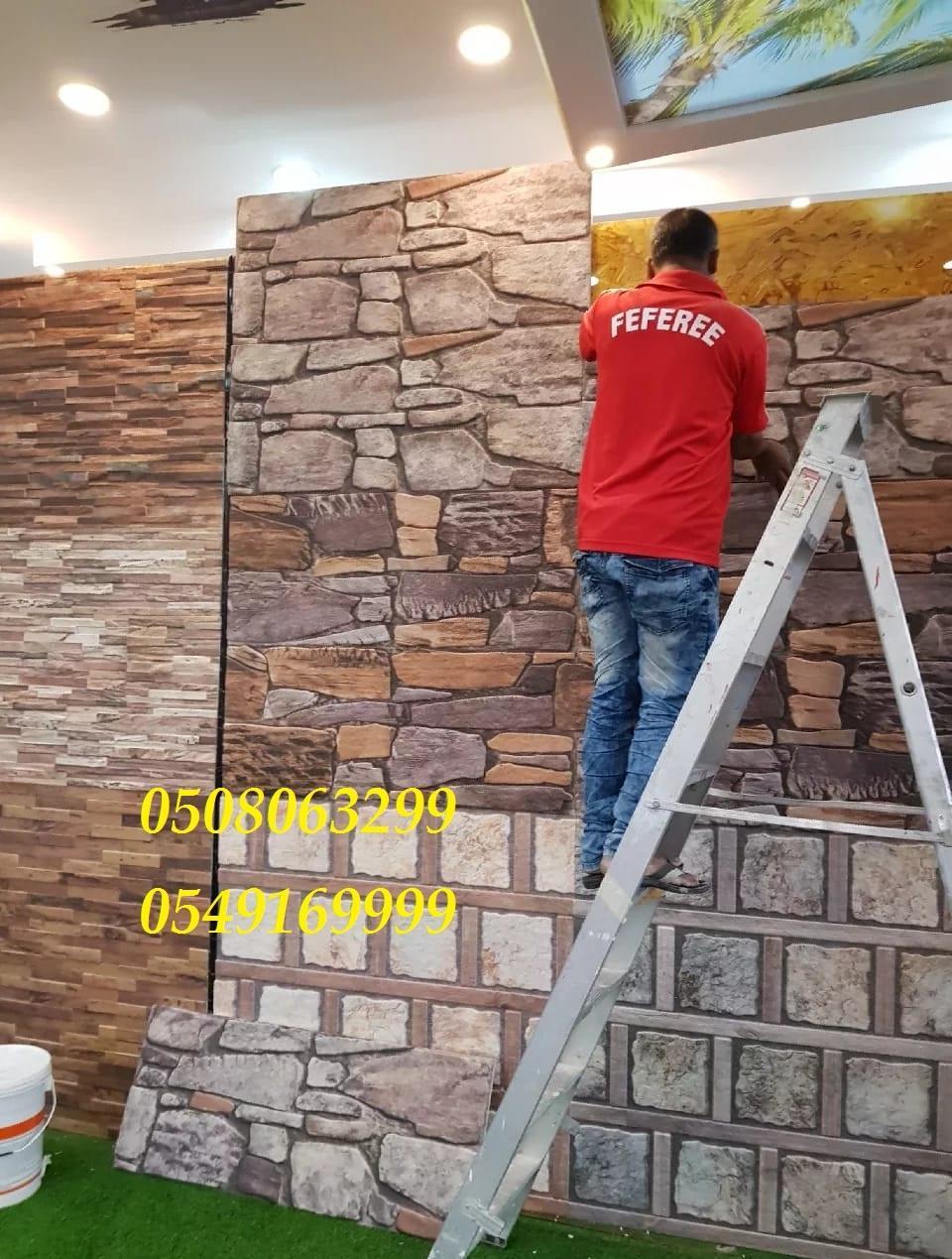 الرخام للجدران 0508063299_0549169999