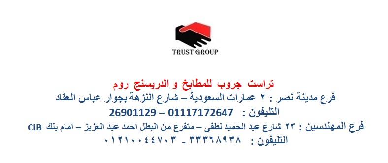انواع دريسنج روم/ المتر يبدا  من  1200 جنيه  01210044703 763110415