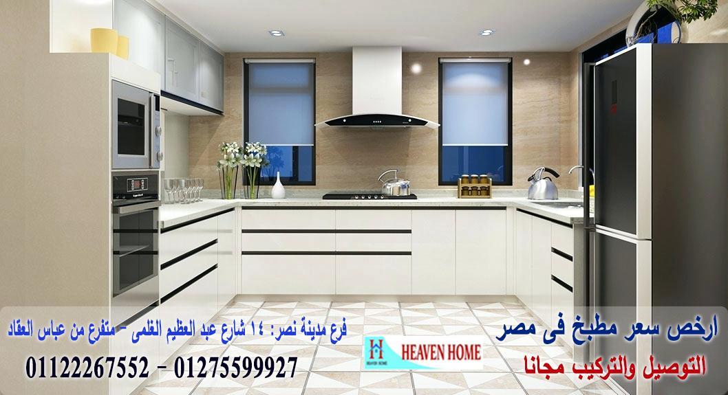 مطبخ بى فى سى * استلم مطبخك فى 15 يوم     01275599927 125813662