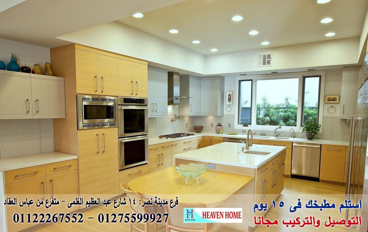 مطبخ بى فى سى * استلم مطبخك فى 15 يوم     01275599927 352544716