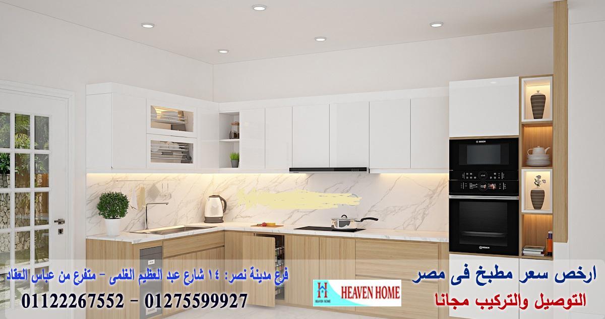 مطابخ  بى فى سى  * استلم مطبخك فى 15 يوم  01275599927 441461881