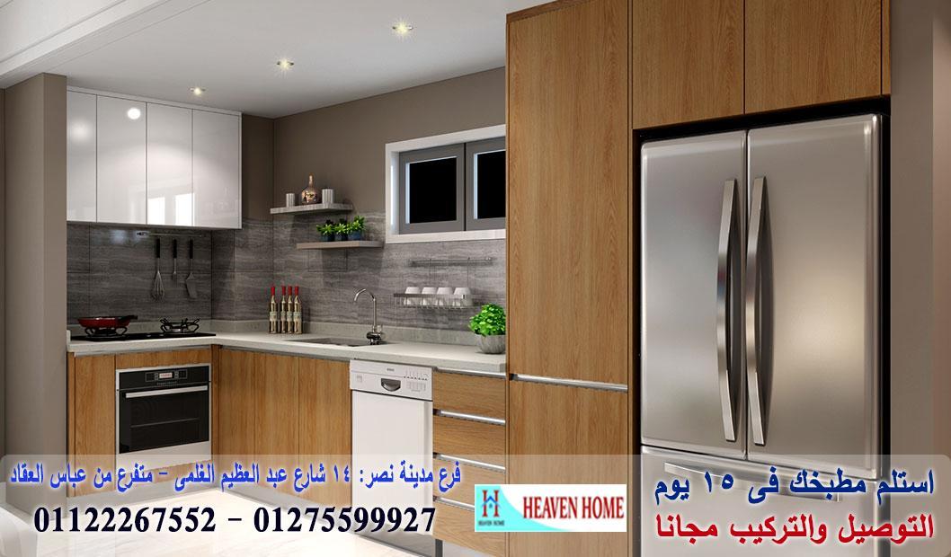 مطابخ  بى فى سى  * استلم مطبخك فى 15 يوم  01275599927 583438381