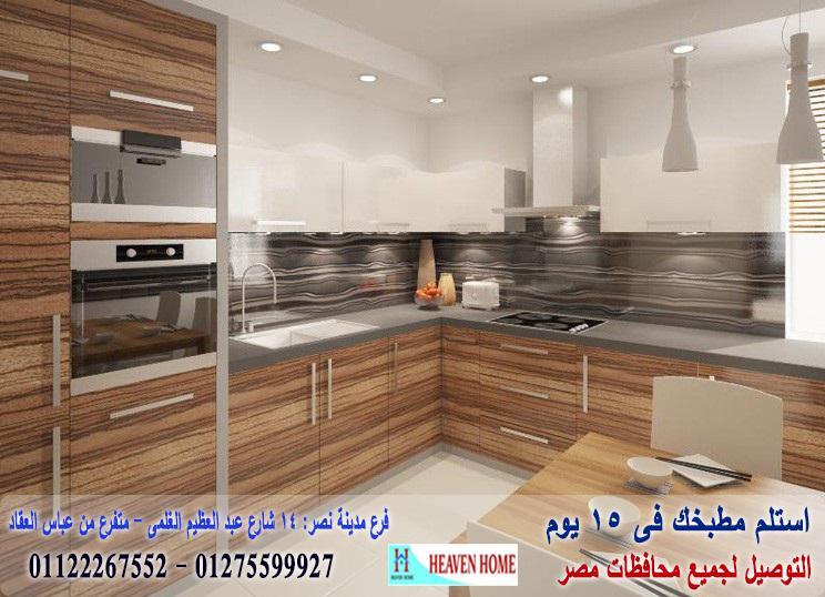 مطابخ   pvc* استلم مطبخك فى 15 يوم    01122267552 675506797