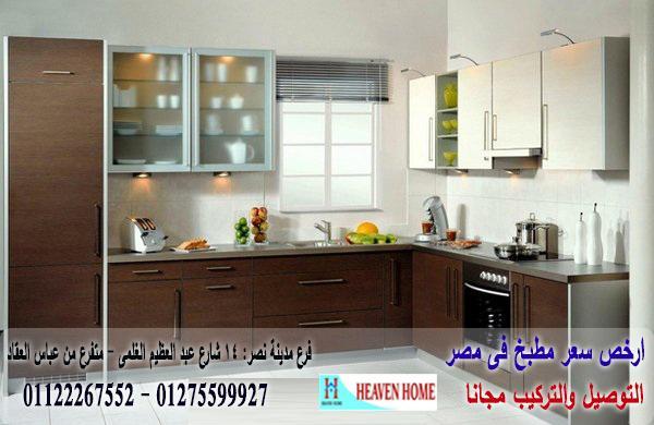 مطبخ بى فى سى * استلم مطبخك فى 15 يوم     01275599927 681954403