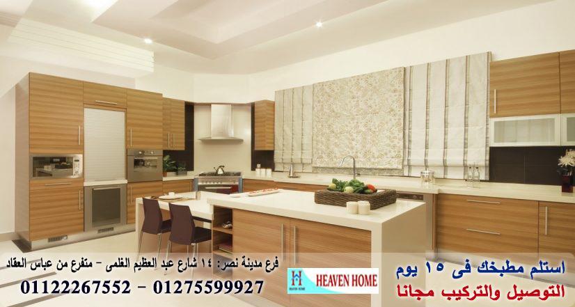 مطابخ   pvc* استلم مطبخك فى 15 يوم    01122267552 723166303