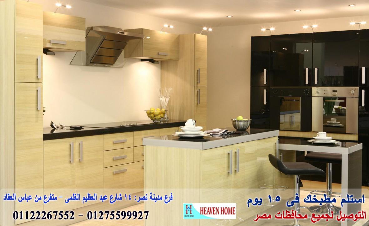 مطابخ  بى فى سى  * استلم مطبخك فى 15 يوم  01275599927 825632033