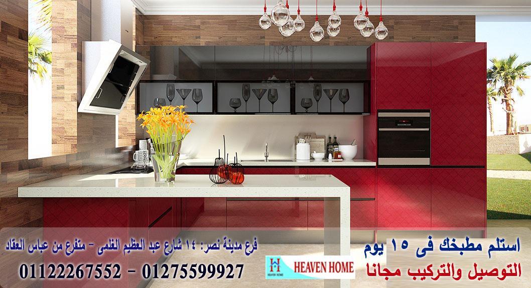 مطبخ بى فى سى * استلم مطبخك فى 15 يوم     01275599927 830055447