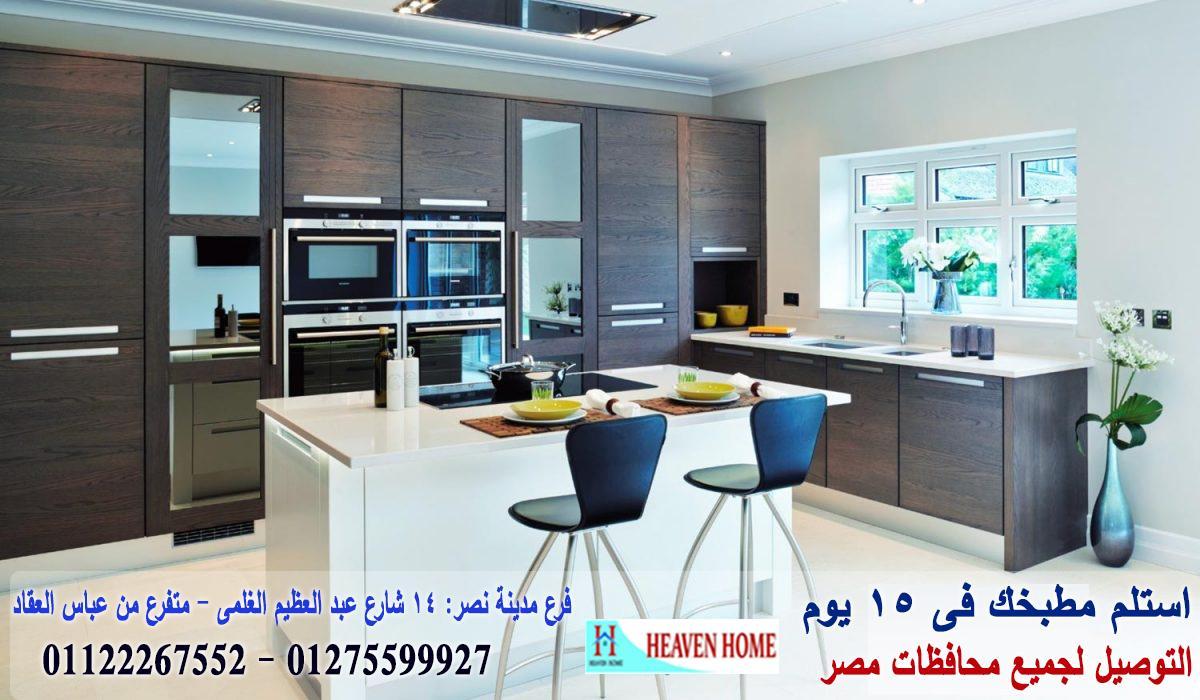 مطبخ بى فى سى * استلم مطبخك فى 15 يوم     01275599927 874743457