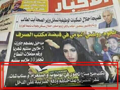 سؤال الى اخوان المغرب - الضريبة -