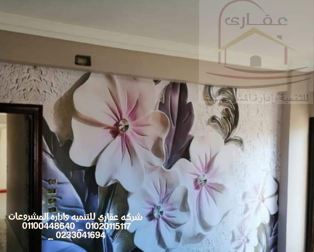 تصاميم جدران جبس بورد ( شركة عقارى 01100448640 _ 01020115117 ) 763025542