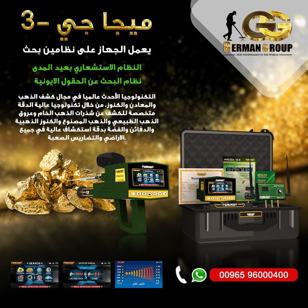 ميغا جي3 جهاز كشف الذهب والمعادن 2020 983927584