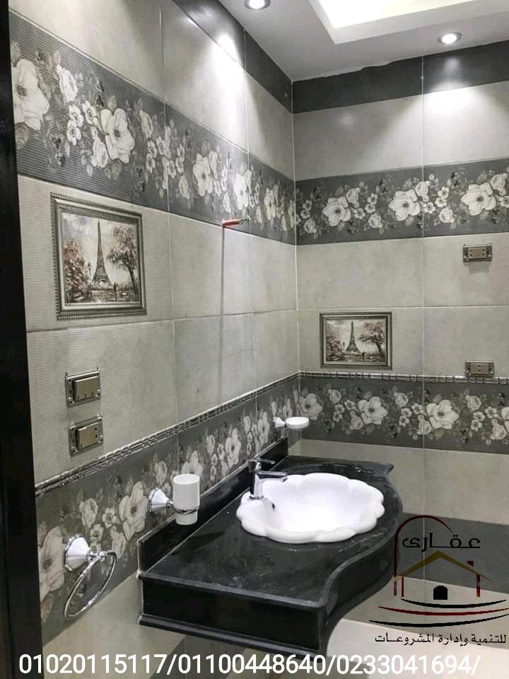ديكورات حمامات _ شركة تشطيب شقق ( شركة عقارى 01100448640 ) 715703614
