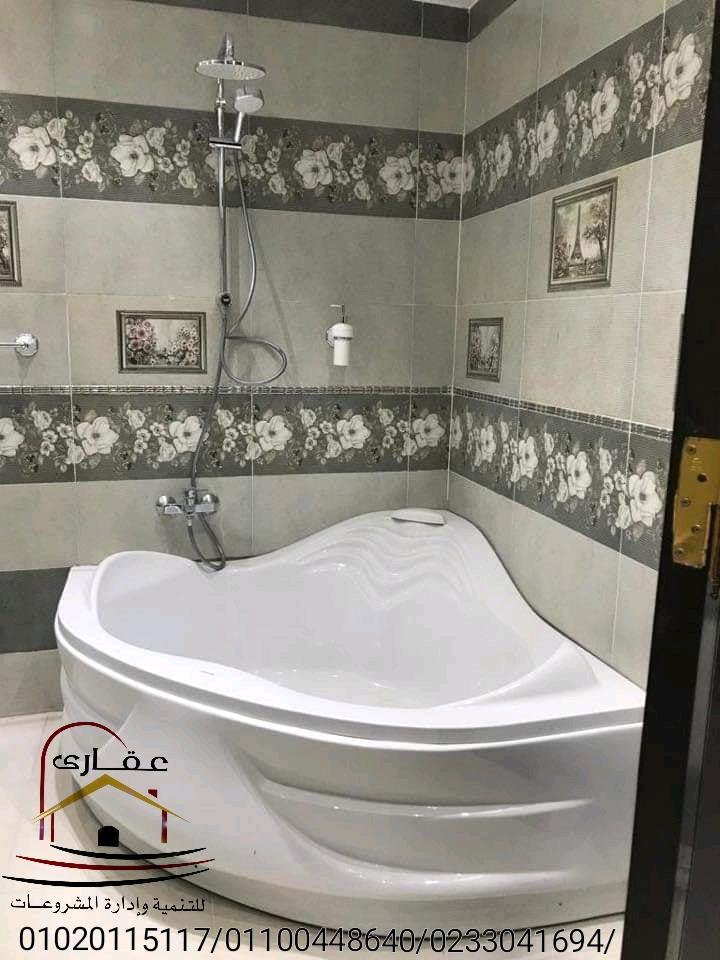 ديكورات حمامات _ شركة تشطيب شقق ( شركة عقارى 01100448640 ) 804471162