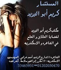 اشطر محامي خلع(كريم ابو اليزيد)01202030470  277167162