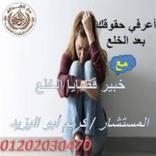 اشطر محامي خلع(كريم ابو اليزيد)01202030470  470871504