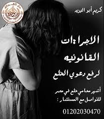 اشطر محامي خلع(كريم ابو اليزيد)01202030470  897442721