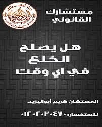 اشطر محامي خلع(كريم ابو اليزيد)01202030470  906372204
