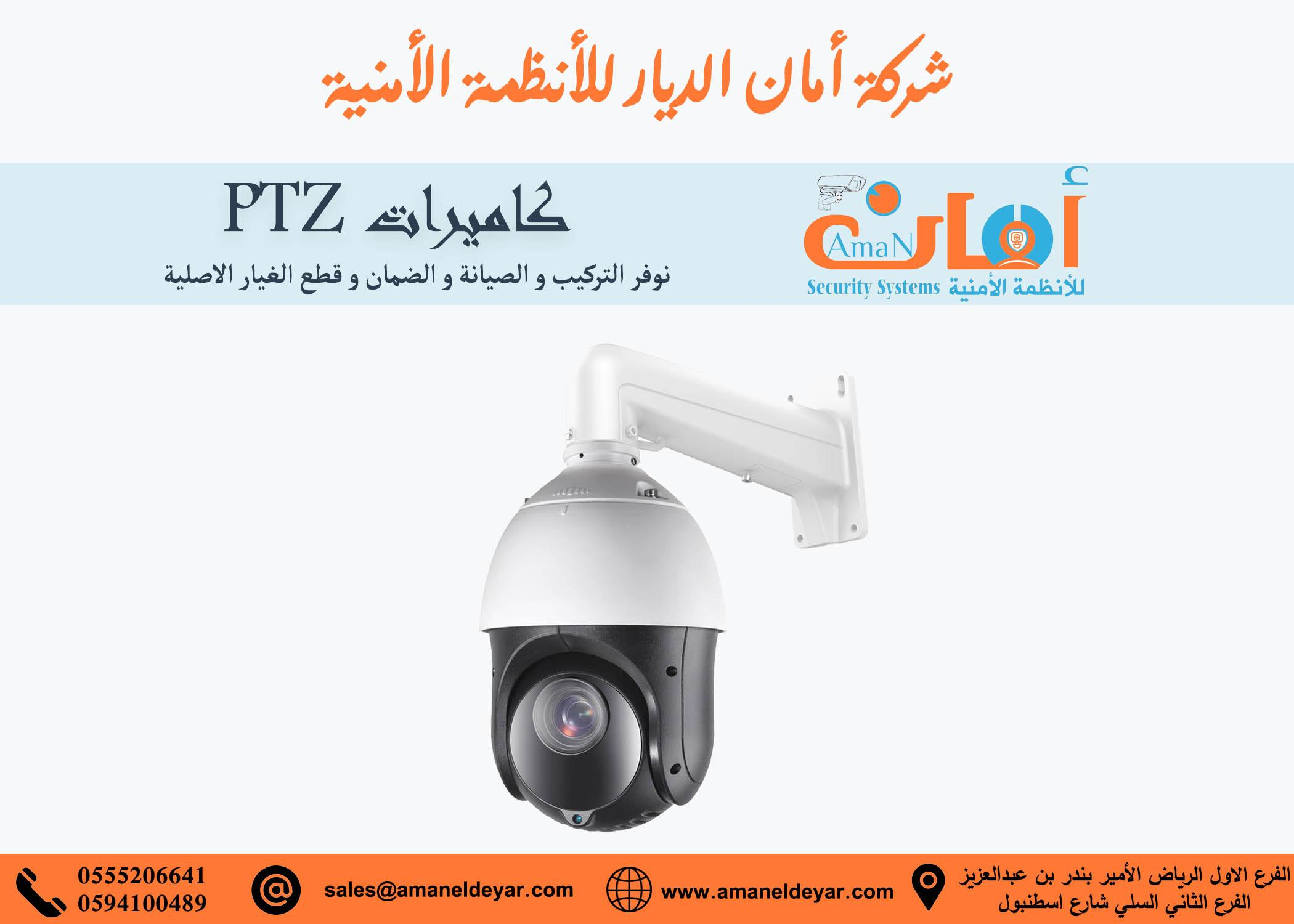 كميرات المراقبة المتحركة و القابلة للتقريب PTZ 190881176