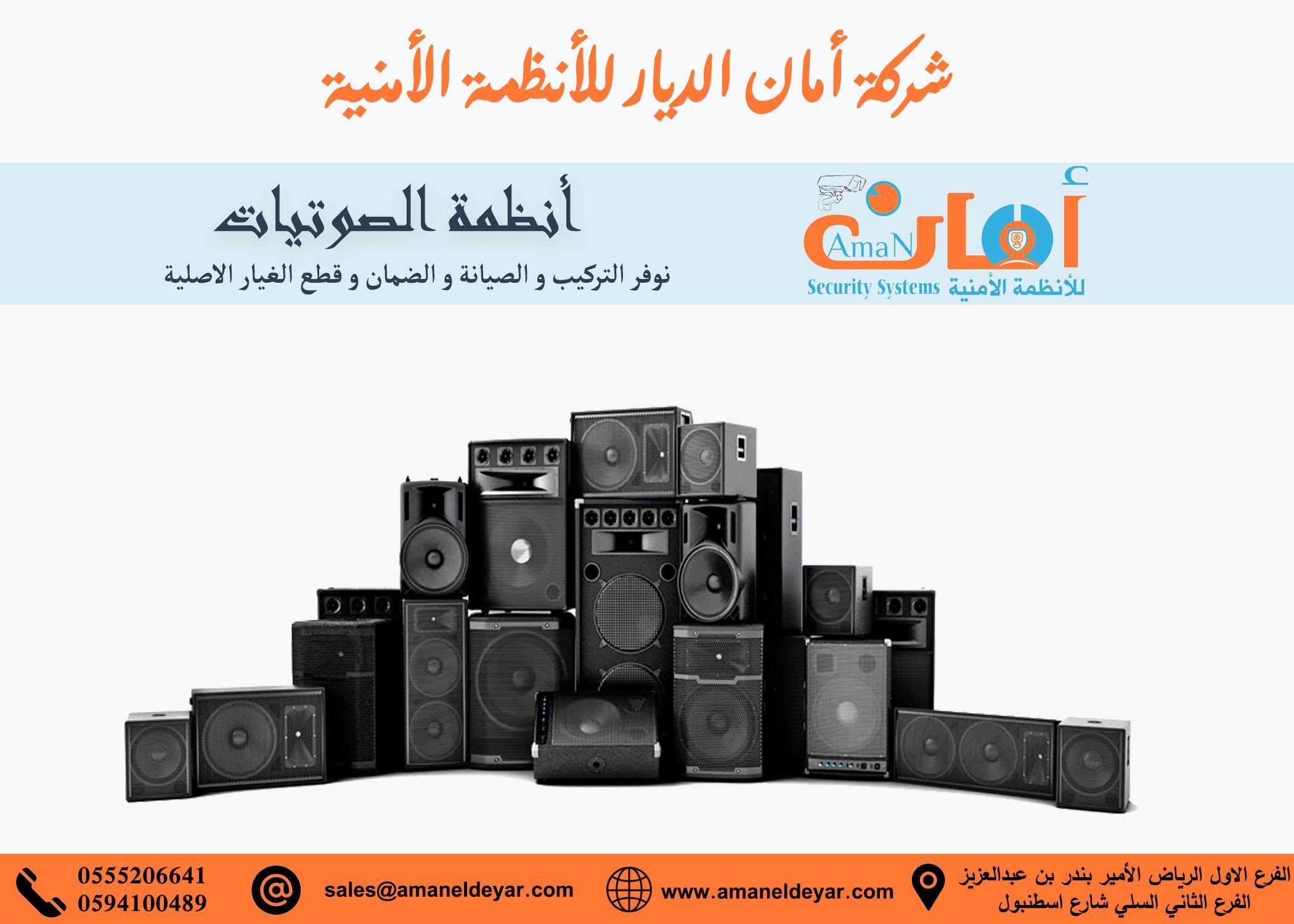 نظام الصوتيات 983758157