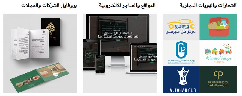 تصميم الشعارات والمواقع الالكترونية