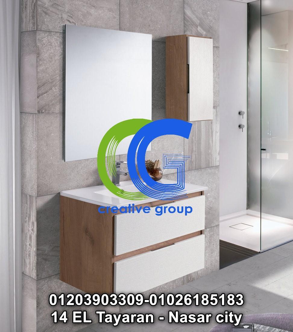 وحدات احواض حمام بتصميم رائع  – كرياتف جروب –01203903309 170339659