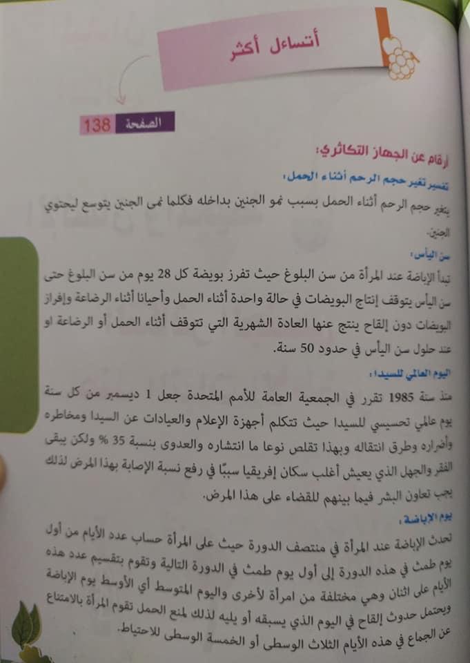 حل أتساءل صفحة 138 علوم طبيعية للسنة الأولى متوسط الجيل الثاني