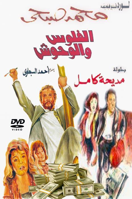 Al-Folous Wal Wohoush 1988 DVBRip