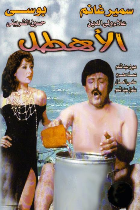 Al-Ahtal 1990 DVBRip