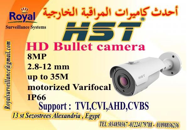 أحدث كاميرات مراقبة خارجية8 MP  بالاسكندرية 819846619