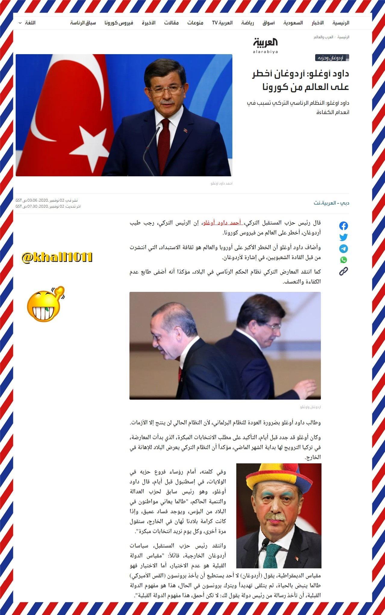 رد: الإخبارية السعودية : أردوغان بوجهين 🤣😂🤣