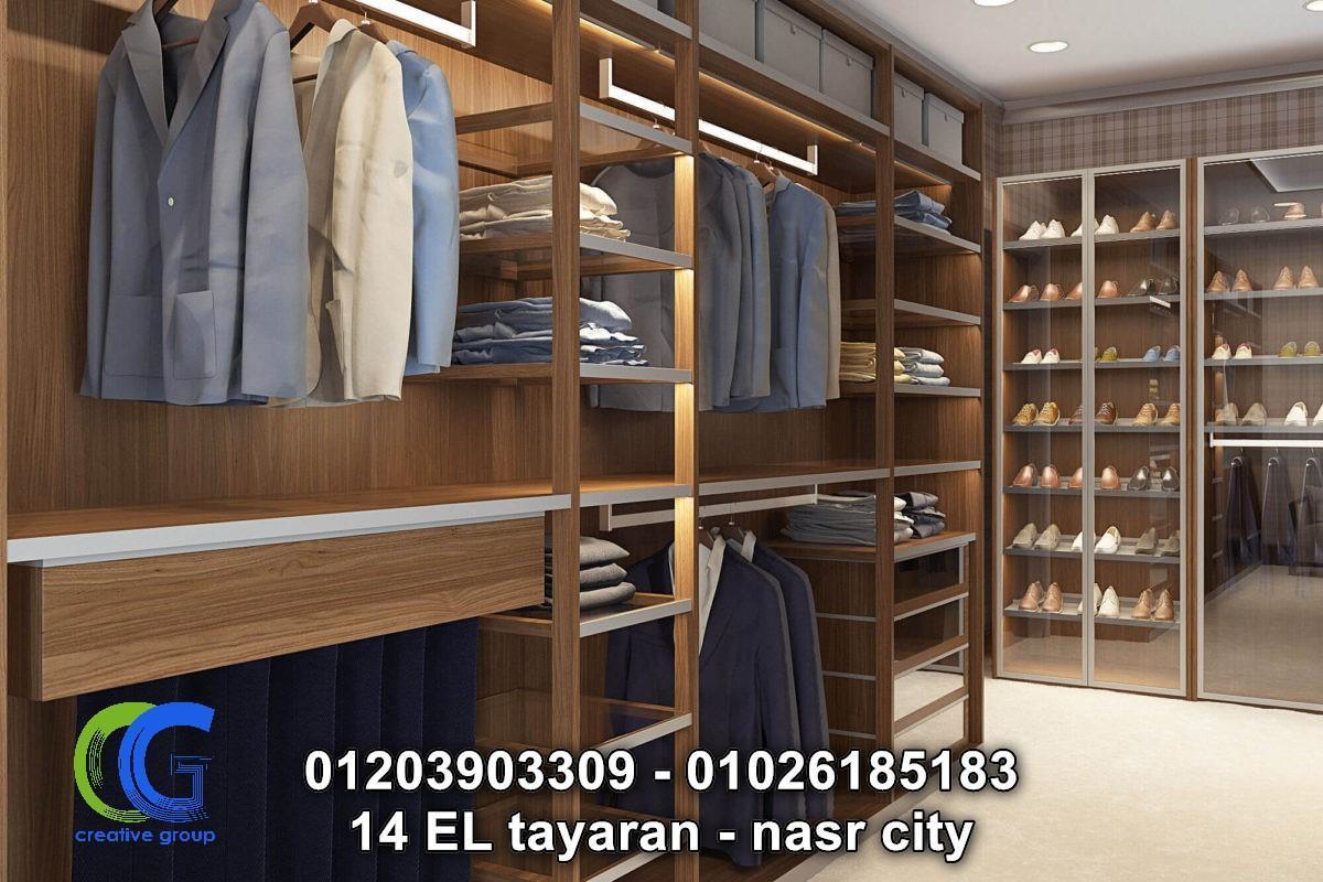 غرف ملابس حديثة – كرياتف جروب - 01026185183 482139242