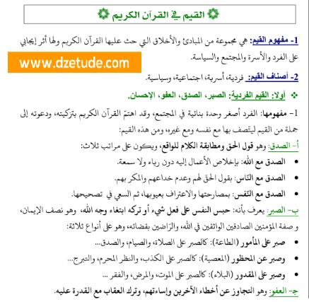ملخص درس القيم في القرآن الكريم للسنة الثالثة ثانوي - جميع الشعب