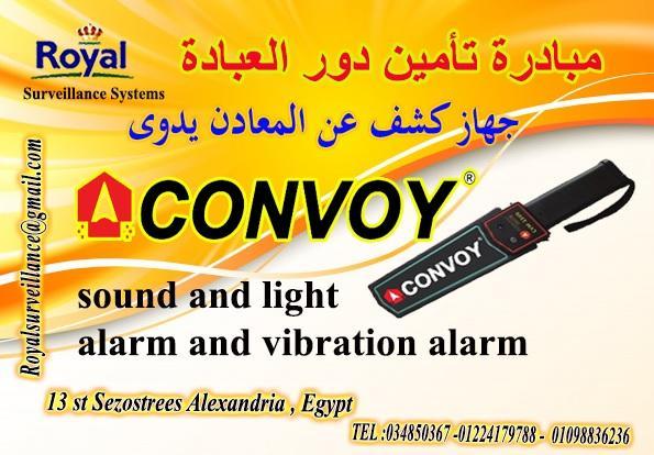 مبادرة تأمين دور العبادة جهاز الكشف عن المتفجرات  454416403